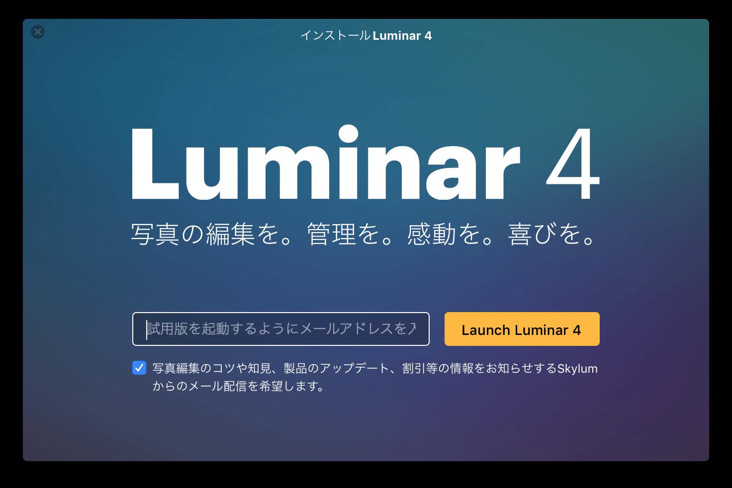 Luminar4トップ