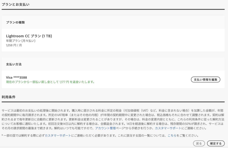 Adobeプラン変更の利用条件