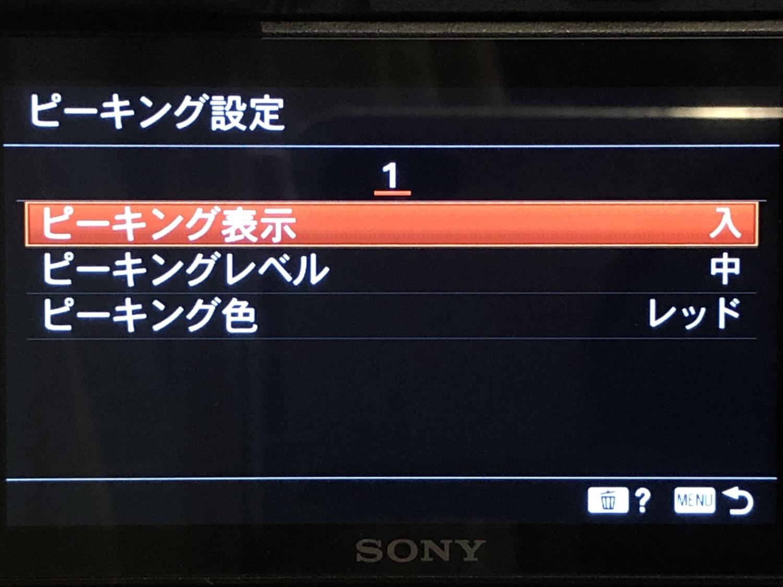 alpha6400_settingピーキング設定