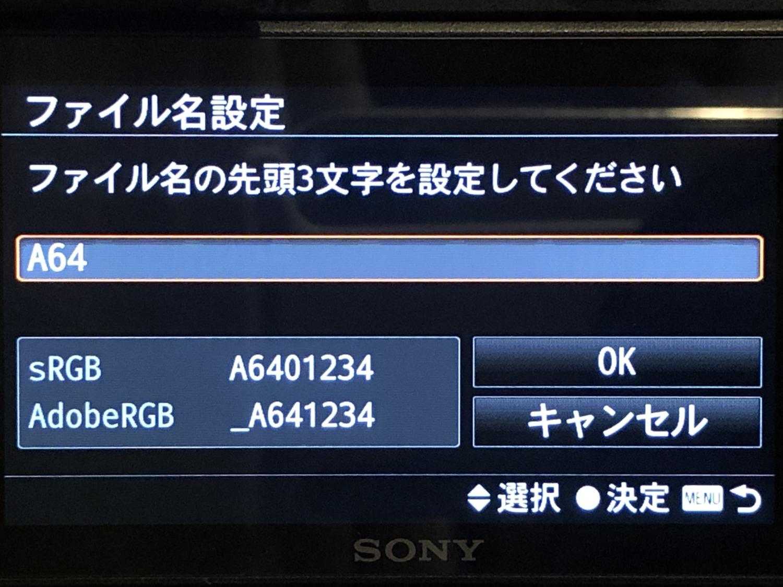 alpha6400_settingファイル名設定