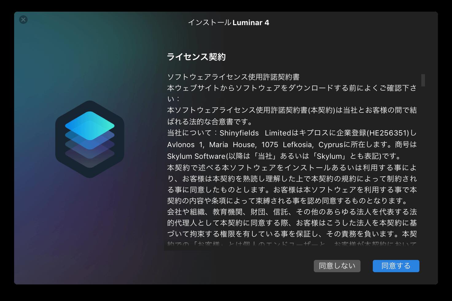 Luminar4ダウンロード