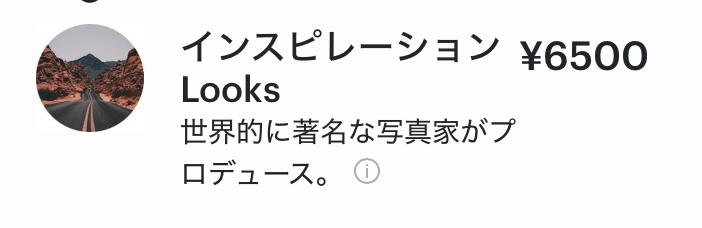 インスピレーションLooks